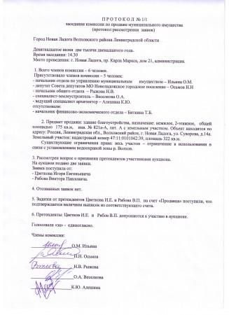 Протокол приема заявок