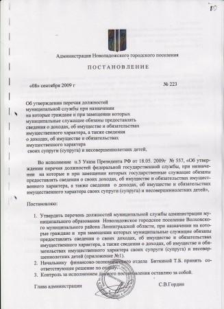 ПОСТАНОВЛЕНИЕ № 284 от 28.06.2012 г.
