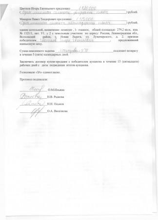 Протокол.ул Лунаарского