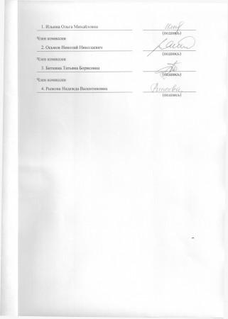 Результаты торгов по заключению договоров аренды на нежилое помещения