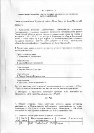 протокол 1 рассмотрения заявок помещение ул. Пионерская д14