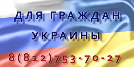 Информация для граждан Украины
