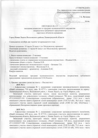Протокол 1.2 об итогах торгов посредством пуцбличного предложения асфальтовые площадки № 1,2,3,4 пр. К.Маркса, 6а