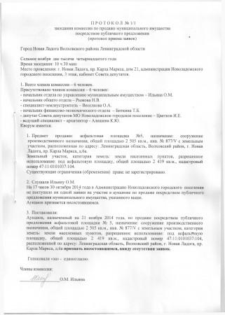 Протокол 1.1 приема заявок на аукцион по продаже посредством публич. предложения асфальтовой площадки №5 с зем. учас. пр. К.Маркса 6а