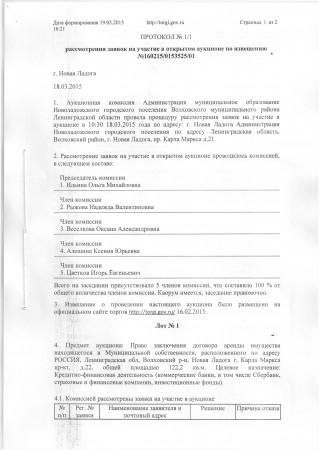 Протокол 1.1 рассмотрения заявок от 18.03.2015г на помещение № 1, об. площ. 122,2 кв.м. пр. Карла Маркса  д.22
