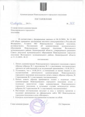 Постановление № 467 от 07.08.2015 г. о смене печати администрации Новоладожского городского поселения