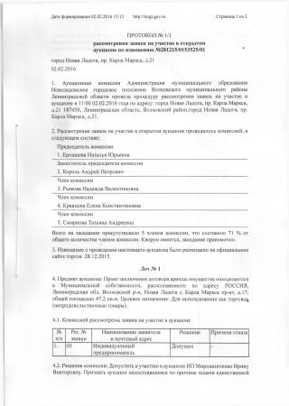 Протокол 1.1 рассмотрения заявок от 02.02.2016г