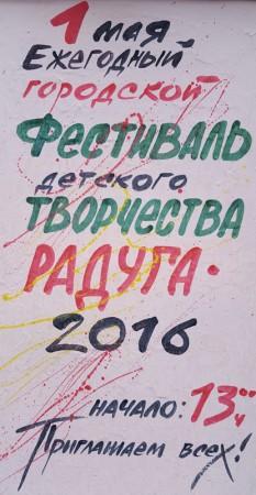 РАДУГА 2016