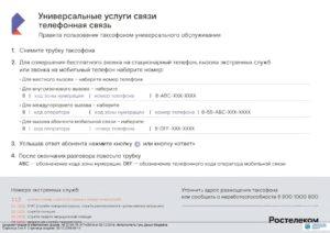 03.12.2019_ВХ-4039_2019_Кузнецова_В.А._Бурак_Л.В. (РОСТЕЛЕКОМ)