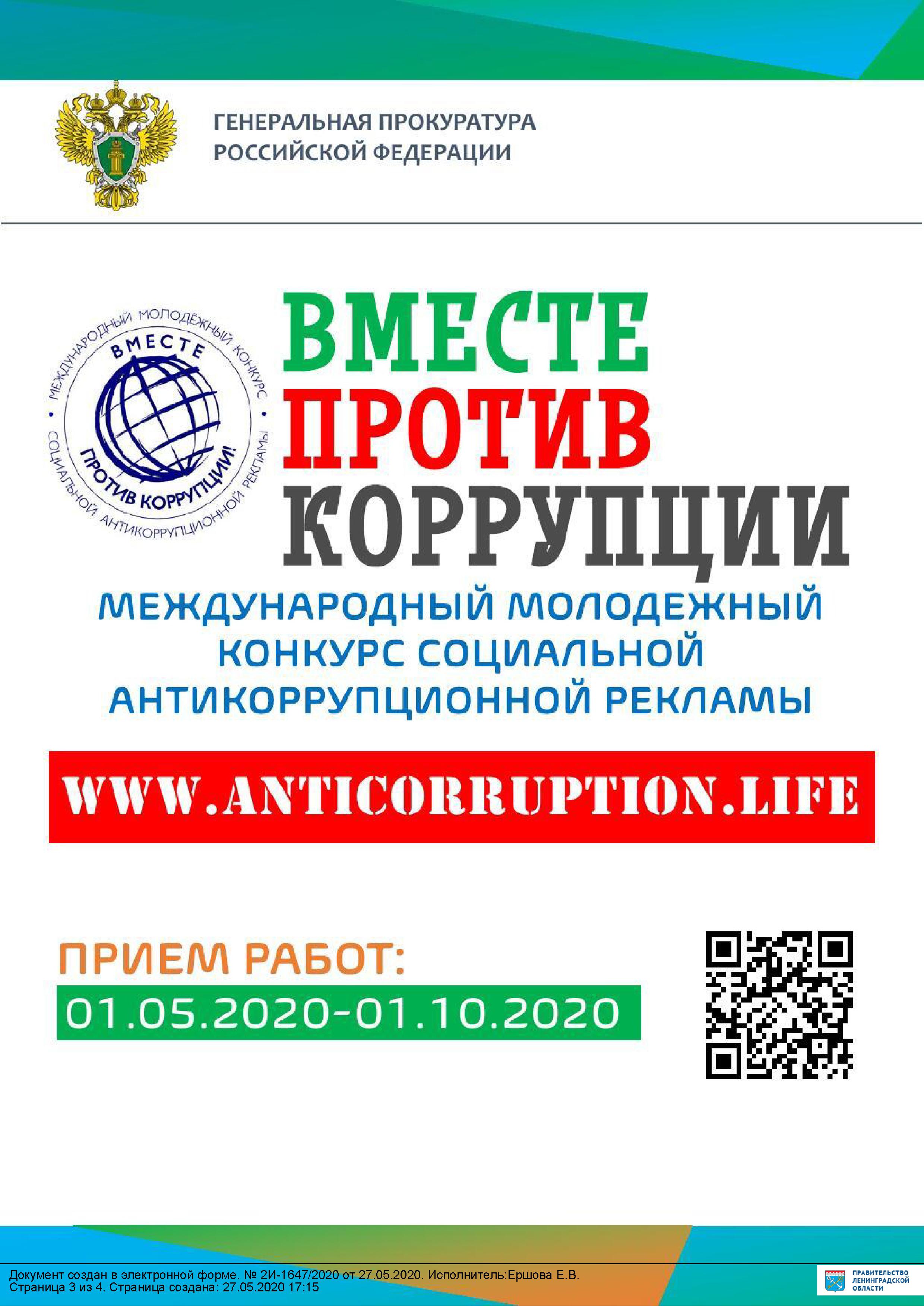 Вместе против корупции