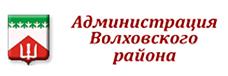 Администрация Волховского района