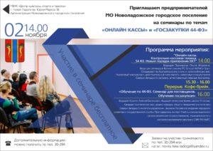 Афиша семинар кассы
