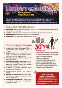 pozharnaja_bezopasnost_pirotekhnika
